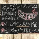緊急告知!桃谷店限定!!秋の感謝WEEEEK開催決定!!!