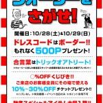 ~ウォーリーを探せ!!!in JAM桃谷店【ドレスコード】~