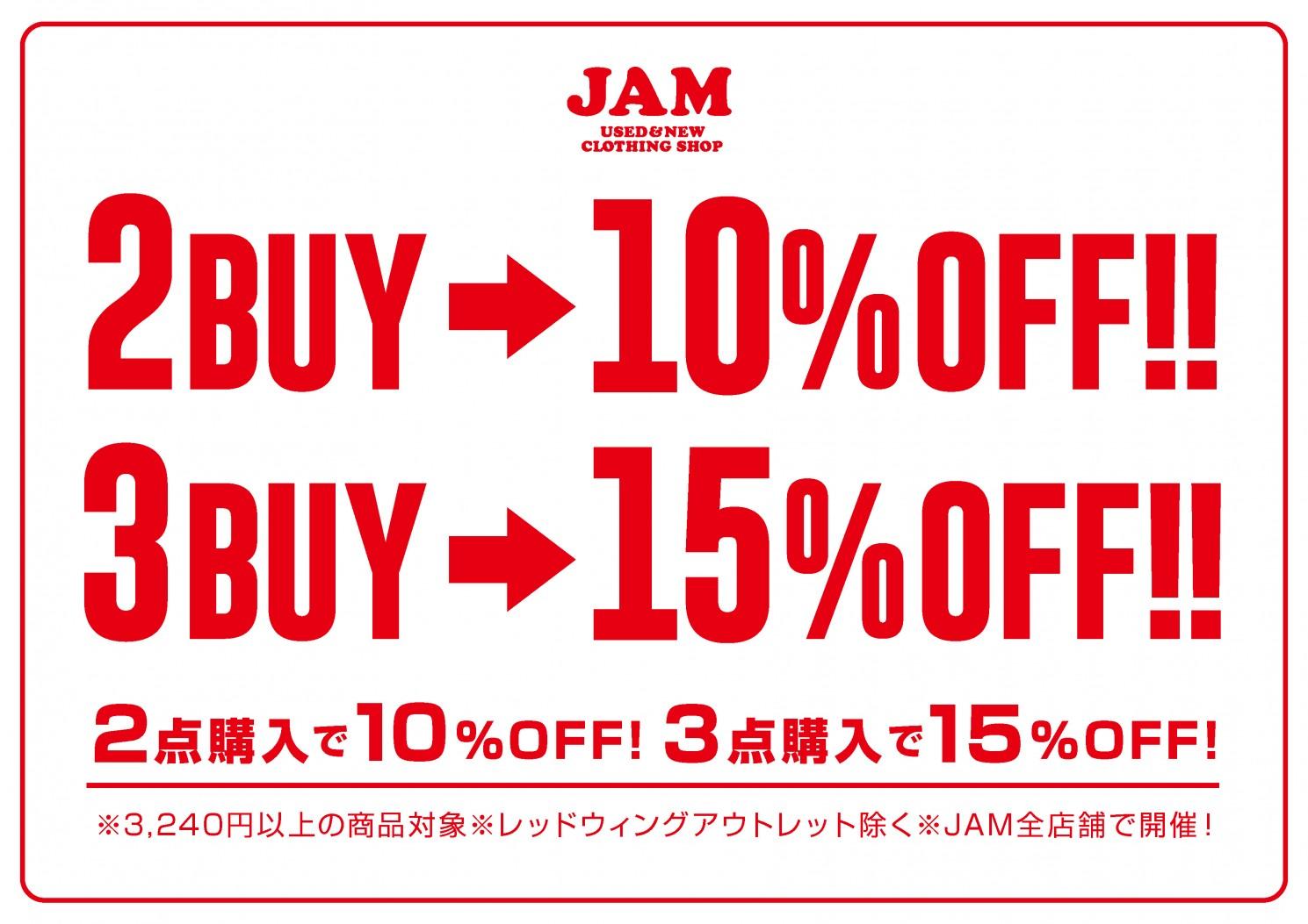 jam_pop