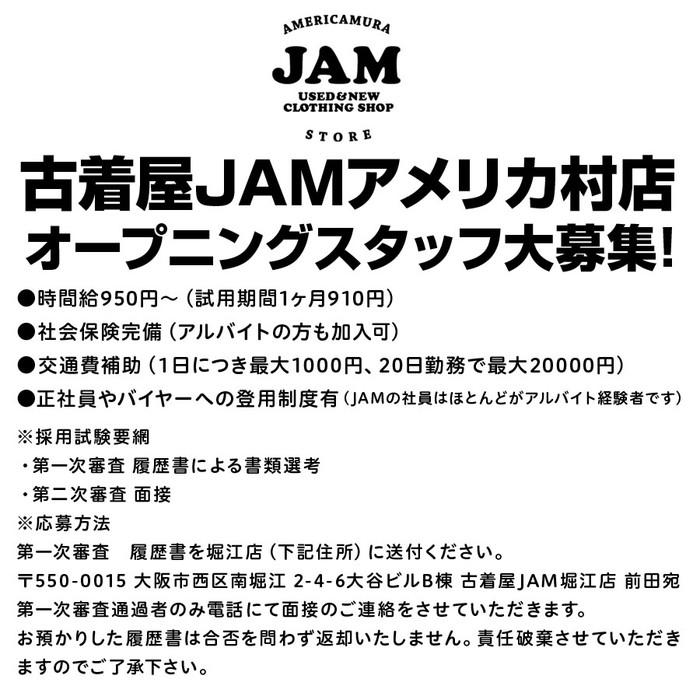 amemura_staff_sns3