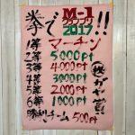 ~M-1ジャンケングランプリ2017 ~