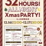 ~クリスマス32時間オールナイト営業in桃谷店~