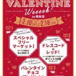 ~HAPPY VALENTINE WEEEEK! in桃谷店~6日目終了!!