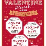 ~HAPPY VALENTINE WEEEEK! in桃谷店~
