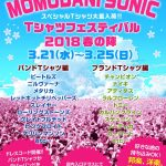 ~MOMODANI SONIC 2018~春の陣 【最終ラインナップ発表】