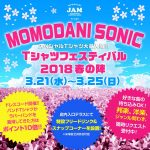 ~MOMODANI SONIC 2018~春の陣 DAY1