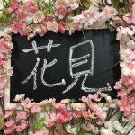 桃谷店お花見営業2018 ~フラワームーブメント~【最終ラインナップ発表】