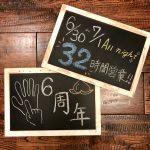 JAM桃谷店6周年祭~32時間オールナイト営業~【ラインナップ発表】