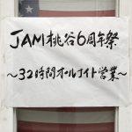 JAM桃谷店6周年祭~32時間オールナイト営業~【実況】