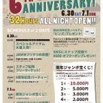 JAM桃谷店6周年祭~32時間オールナイト営業~【タイムスケジュール発表】