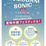 ~MOMODANI SONIC 2018~ 夏の陣【開催決定!!】