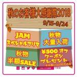 ~秋のお客様大感謝祭 2018~in桃谷店 8日目終了!!【半額&フリマのすゝめ】