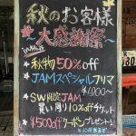 ~秋のお客様大感謝祭 2018~in桃谷店 二日目終了!!【秋物のすゝめ】