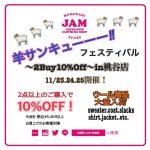 羊サンキュー!!!フェスティバル~2Buy10%Off~in桃谷店 開催決定!!