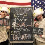 羊サンキュー!!!フェスティバル~2Buy10%Off~in桃谷店 【明日開催!!】