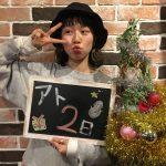 ~平成ラスト・クリスマス~オールナイト営業in桃谷店 【グッドレギュラー大量入荷】