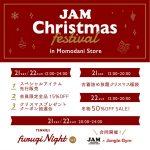 ~JAMクリスマスフェスティバル~㏌桃谷店
