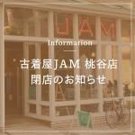 【古着屋JAM桃谷店閉店のお知らせ】10年間本当にありがとうございました。